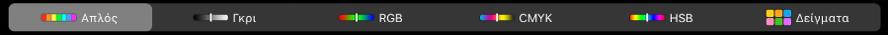 Το Touch Bar που δείχνει μοντέλα χρωμάτων – από τα αριστερά προς τα δεξιά – «Απλό», «Κλίμακα του γκρι», «RGB», «CMYK» και «HSB». Στο δεξιό άκρο βρίσκεται το κουμπί «Δείγματα».