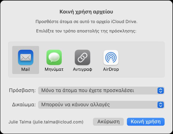 Παράθυρο «Κοινή χρήση αρχείου» όπου φαίνονται οι εφαρμογές που μπορείτε να χρησιμοποιήσετε για προσκλήσεις και οι επιλογές για κοινή χρήση εγγράφων.