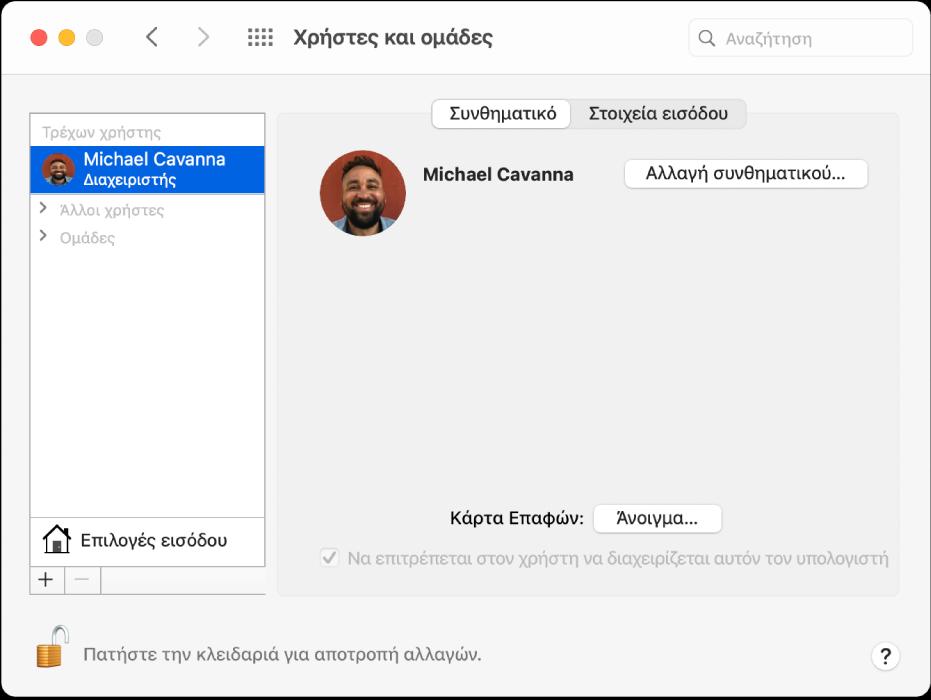 Προτιμήσεις για τους «Χρήστες και ομάδες» όπου εμφανίζεται ένας χρήστης επιλεγμένος στη λίστα χρηστών. Η καρτέλα «Συνθηματικό», η καρτέλα «Στοιχεία εισόδου» και το κουμπί «Αλλαγή συνθηματικού» βρίσκονται στα δεξιά.