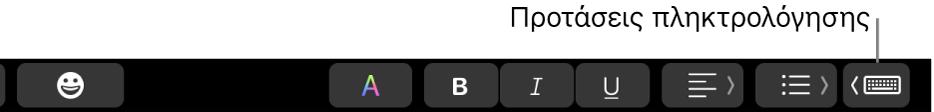 Το κουμπί «Προτάσεις πληκτρολόγησης» στο Touch Bar.