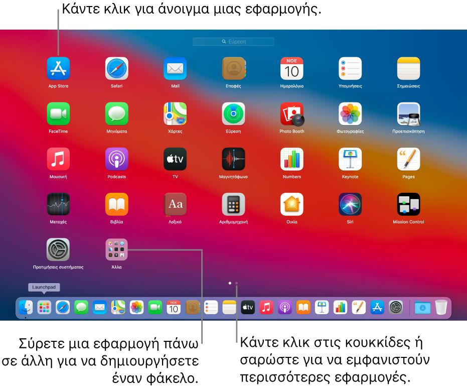 Το Launchpad όπου φαίνονται εφαρμογές που μπορείτε να ανοίξετε.