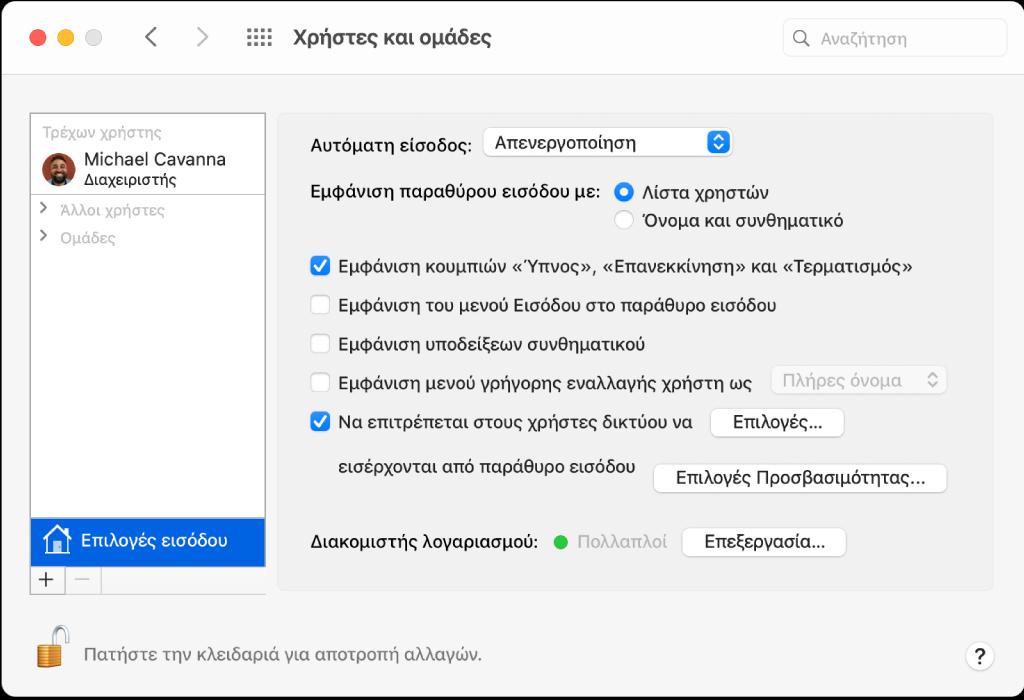 Προτιμήσεις για τους «Χρήστες και ομάδες» όπου εμφανίζονται οι «Επιλογές εισόδου» επιλεγμένες στη λίστα στα αριστερά και οι ρυθμίσεις που μπορείτε να επιλέξετε στα δεξιά.