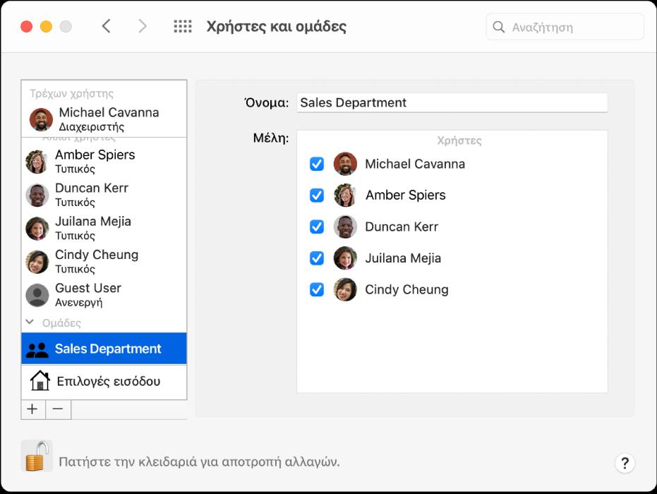 Προτιμήσεις για τους «Χρήστες και ομάδες» όπου εμφανίζεται μια ομάδα επιλεγμένη στα αριστερά. Το όνομα της ομάδας και τα μέλη της εμφανίζονται στα δεξιά.