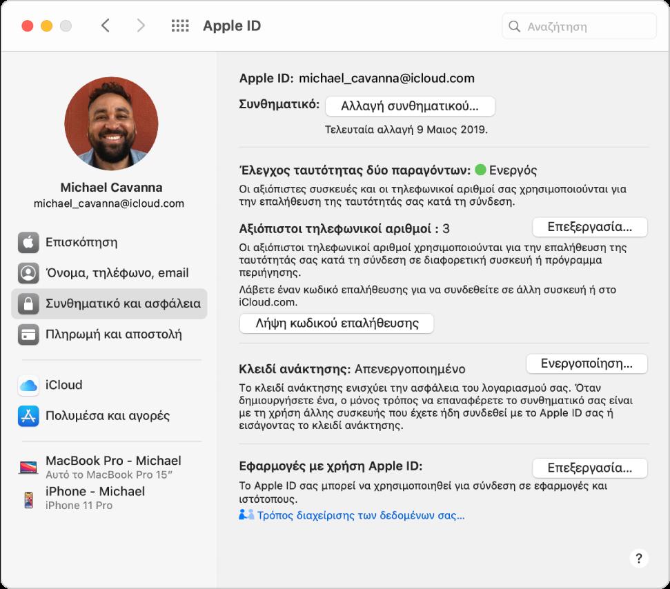Οι προτιμήσεις για το Apple ID εμφανίζουν μια πλαϊνή στήλη διαφορετικών τύπων ρυθμίσεων λογαριασμού που μπορείτε να χρησιμοποιήσετε και τις προτιμήσεις Συνθηματικού και ασφάλειας για έναν υπάρχοντα λογαριασμό.