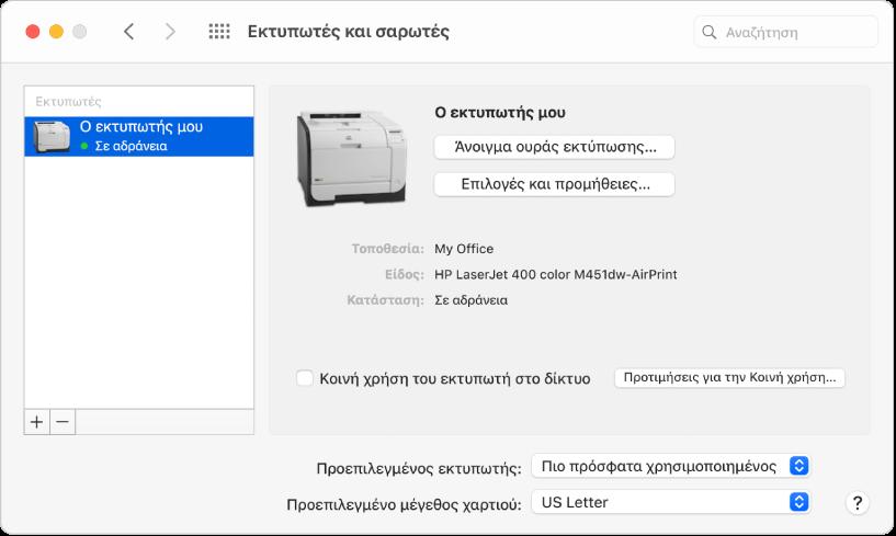 Το πλαίσιο διαλόγου «Εκτυπωτές και σαρωτές» εμφανίζει επιλογές για τη διαμόρφωση ενός εκτυπωτή και μια λίστα εκτυπωτών με κουμπιά «Προσθήκη» και «Αφαίρεση» για την προσθήκη και την αφαίρεση εκτυπωτών στο κάτω μέρος.
