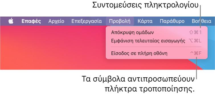 Εφαρμογή Safari με επισημασμένες τις συντομεύσεις πληκτρολογίου του μενού «Αρχείο»