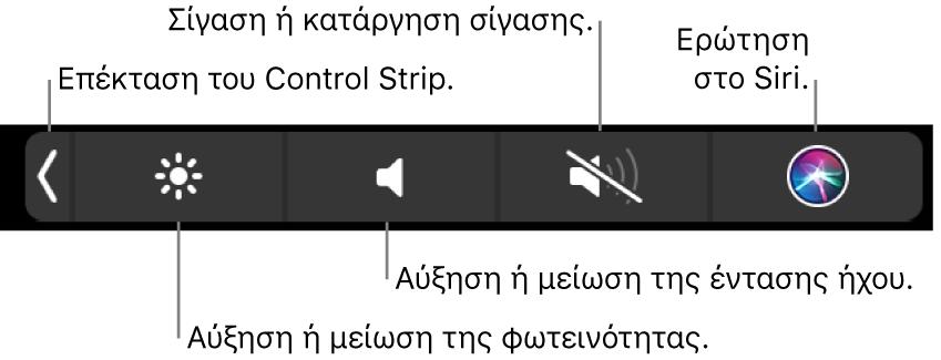 Το συμπτυγμένο Control Strip περιλαμβάνει κουμπιά, από τα αριστερά προς τα δεξιά, για επέκταση του Control Strip, αύξηση ή μείωση της φωτεινότητας οθόνης και της έντασης ήχου, σίγαση και κατάργηση σίγασης, και την Ερώτηση στο Siri.