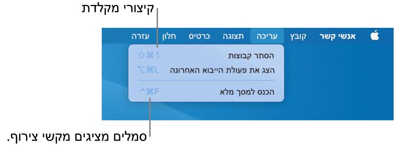 """היישום Safari עם קיצורי המקלדת של תפריט """"קובץ"""" מסומנים"""