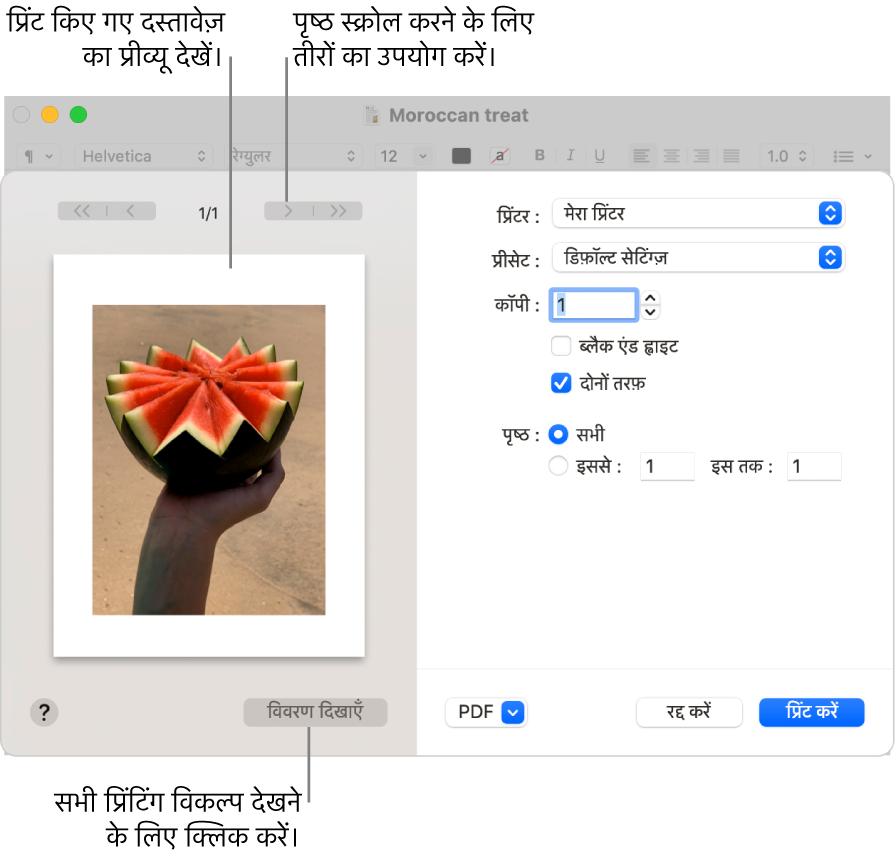 प्रिंट डायलॉग आपके प्रिंट कार्य का एक प्रीव्यू दिखाता है। सभी प्रिंट विकल्प देखने के लिए, विवरण दिखाएँ बटन पर क्लिक करें।