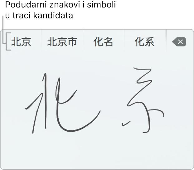 """Prozor Rukopis na dodirnoj površini koji prikazuje riječ """"Beijing"""" pisanu rukom na pojednostavljenom kineskom. Dok crtate poteze na dodirnoj površini, traka prijedloga (na vrhu prozora Rukopisa na dodirnoj površini) prikazuje moguće podudarne znakove i simbole. Dodirnite prijedlog kako biste ga odabrali."""