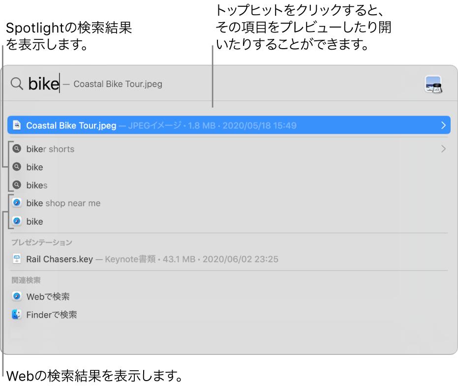 Spotlightウインドウ。ウインドウ上部の検索フィールドに検索テキストが表示され、下に検索候補が表示されています。