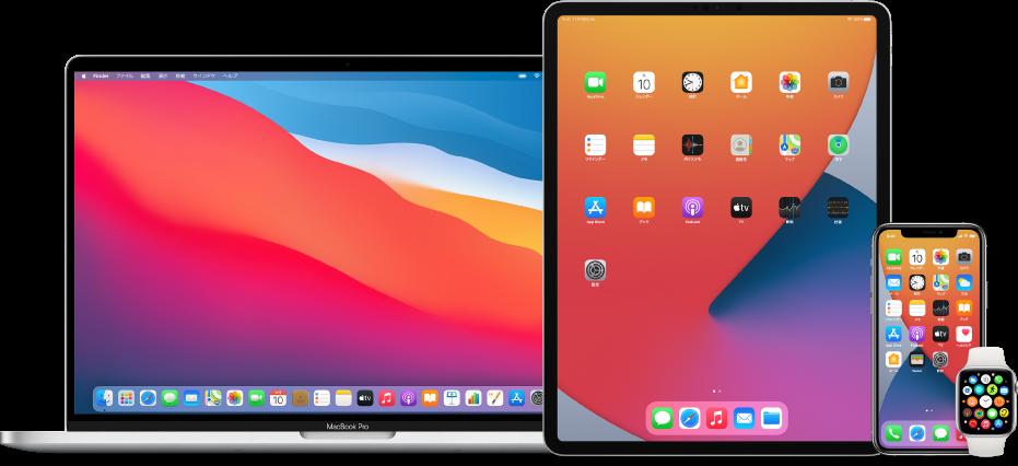 Mac、iPad、iPhone、およびApple Watch。