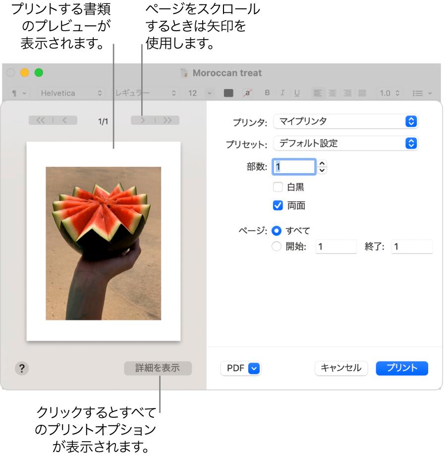 「プリント」ダイアログにプリントジョブのプレビューが表示されます。「詳細を表示」ボタンをクリックすると、すべてのプリントオプションが表示されます。
