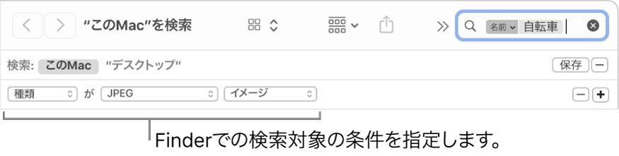 検索条件を指定するためのフィールドが表示されているFinderウインドウ。