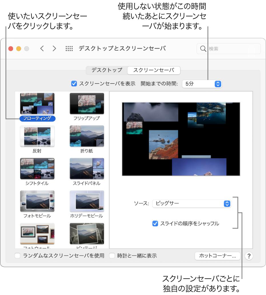 「システム環境設定」の「スクリーンセーバ」パネル。
