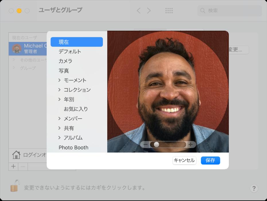 ユーザアカウントのピクチャを選択するための編集オプション。左側には、選択できるピクチャソース(「デフォルト」、「カメラ」、「写真」など)のリストがあります。