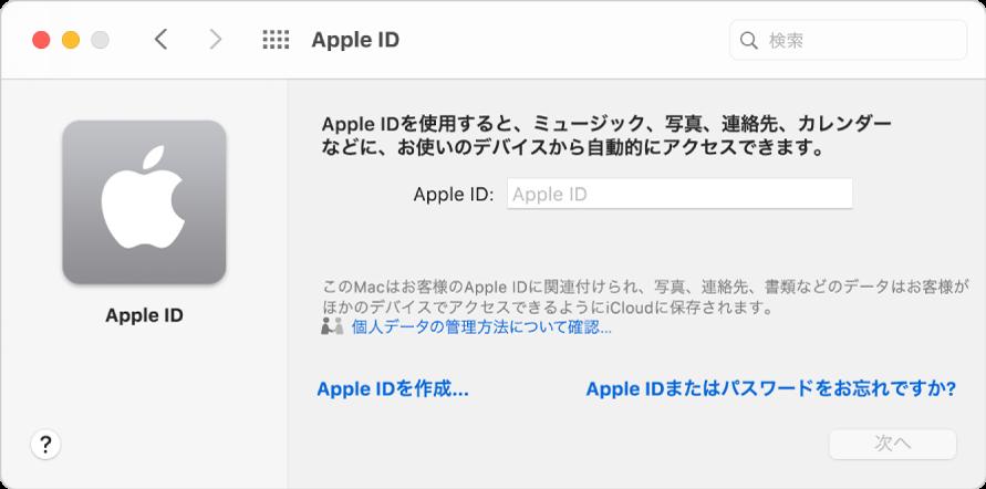 「Apple ID」ダイアログ。Apple IDを入力できます。「Apple IDを作成」リンク。新しいApple IDを作成できます。