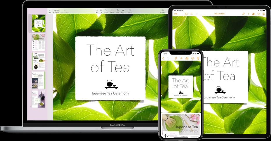 同じファイルとフォルダが、MacのFinderウインドウのiCloud Drive、およびiPhoneとiPadのiCloud Drive Appに表示されます。