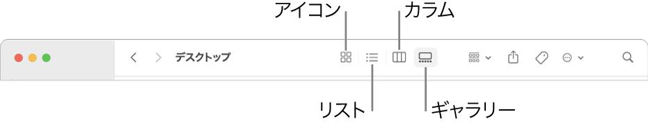 Finderウインドウの上部。フォルダの表示オプションのボタンが表示されています。