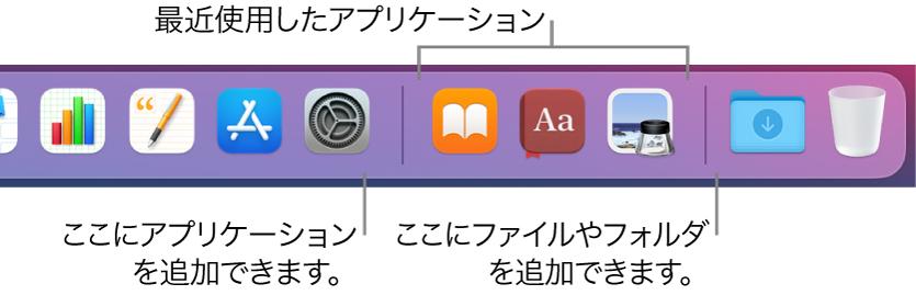 アプリケーション、最近使用したアプリケーション、およびファイルとフォルダを分ける区切り線が表示されているDockの一部。