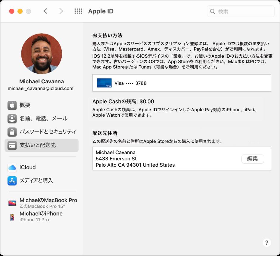 「Apple ID」環境設定。使用できるさまざまなアカウントオプションのサイドバーと、既存のアカウントの「支払いと配送先」環境設定が表示されています。