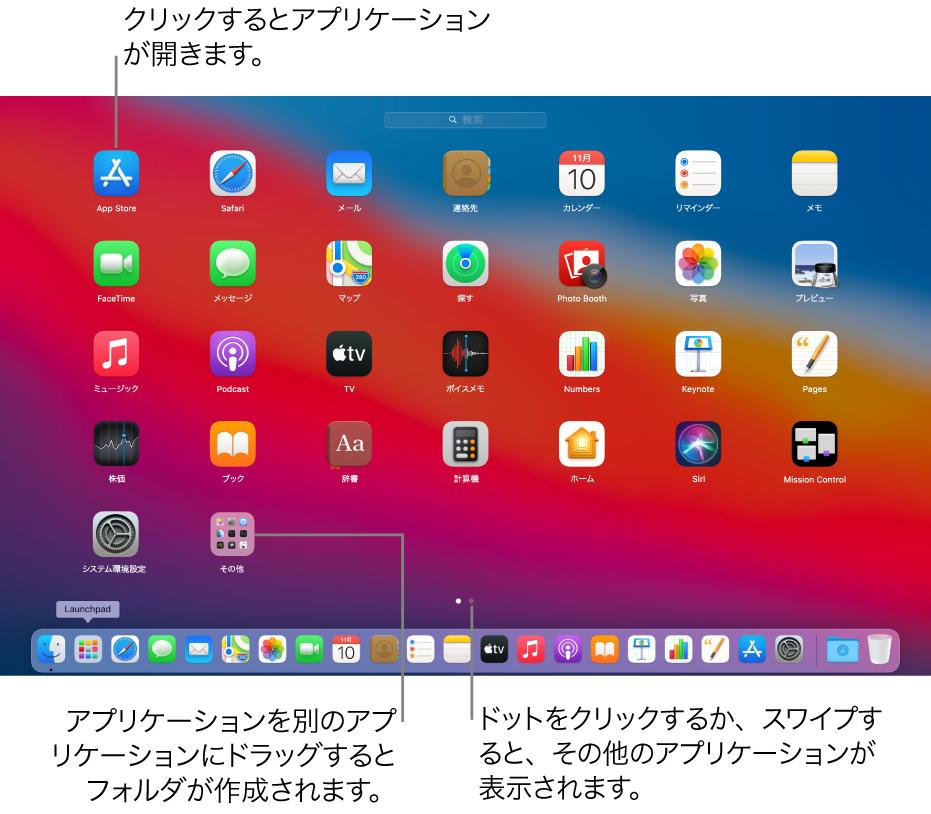 マック アプリ