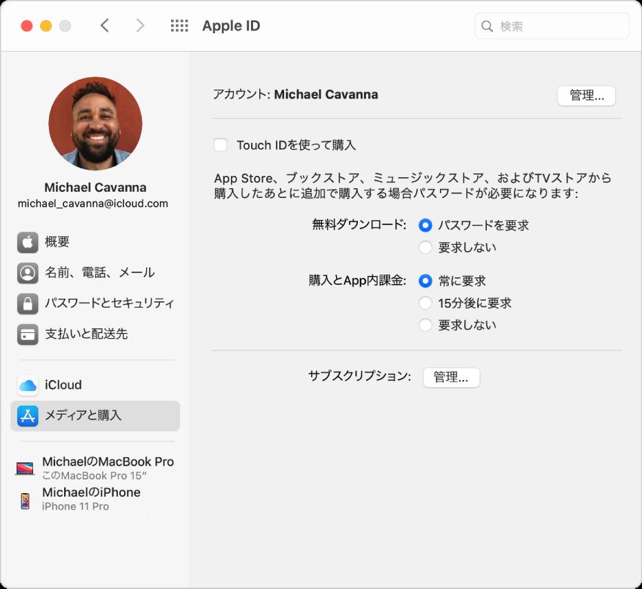「Apple ID」環境設定。使用できるさまざまなアカウントオプションのサイドバーと、既存のアカウントの「メディアと購入」環境設定が表示されています。