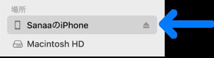 Finderのサイドバーで選択されたデバイス。
