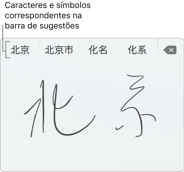 """Janela de Escrita Manual do Trackpad mostrando a palavra """"Pequim"""" escrita à mão em chinês simplificado. Conforme traços são feitos no trackpad, a barra de candidatos (na parte superior da janela de Escrita Manual do Trackpad) mostra possíveis caracteres e símbolos correspondentes. Toque em um candidato para selecioná-lo."""