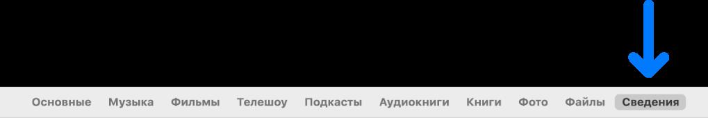 Панель кнопок свыбранной кнопкой «Информация».