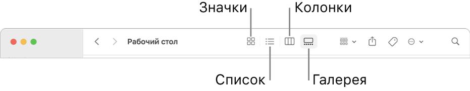 Верхняя часть окна Finder, вкоторой показаны кнопки вида для папки.