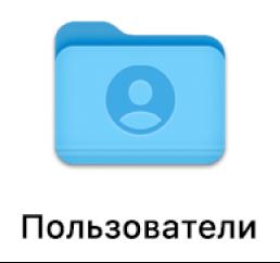 Папка «Пользователи».