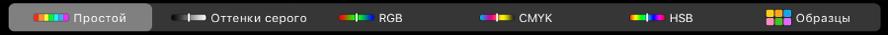 Панель TouchBar сцветовыми режимами (слева направо): Простой, Оттенки серого, RGB, CMYK иHSB. В правом конце находится кнопка «Образцы».