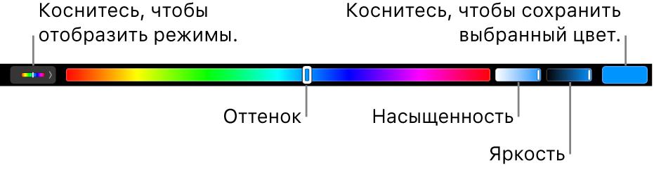Панель TouchBar сбегунками оттенка, насыщенности ияркости длярежима HSB. Улевого края находится кнопка дляотображения всех режимов; справа находится кнопка длясохранения произвольного цвета.