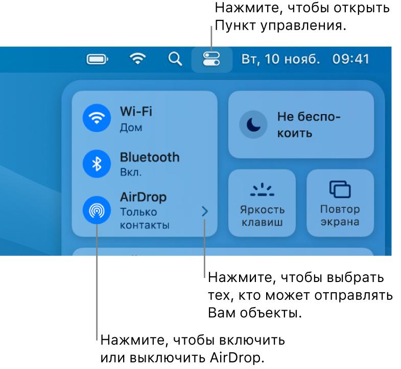 Вокне Пункта управления показаны элементы управления для включения или выключения AirDrop, атакже для выбора пользователей, которые могут отправлять Вам файлы.