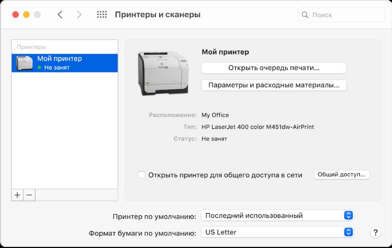 Диалоговое окно «Принтеры исканеры». Показаны параметры настройки принтера исписок принтеров; под списком отображаются кнопки добавления иудаления принтеров.