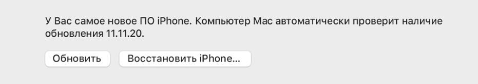 Рядом скнопкой «Восстановить устройство» отображается кнопка «Обновить».