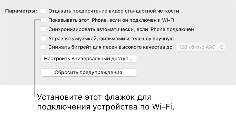Параметры синхронизации. Показаны флажки дляручного управления объектами, выделен флажок «Показывать это [устройство], если оно подключено кWi-Fi».