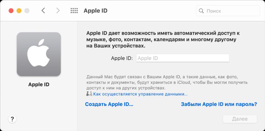 Диалоговое окно дляввода AppleID. Ссылка «Создать AppleID» позволяет создать новый AppleID.
