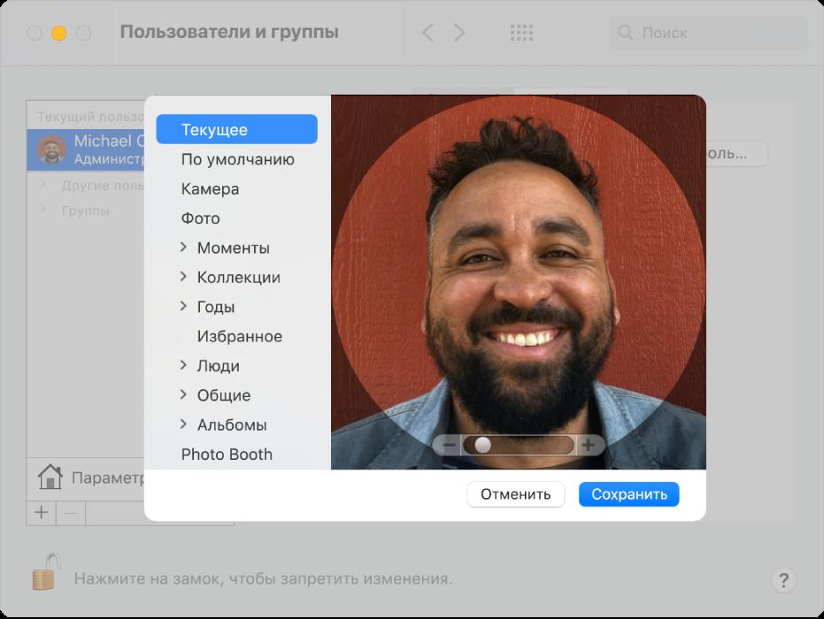 Параметры редактирования для выбора картинки учетной записи пользователя. Слева перечислены возможные источники картинок, включая «По умолчанию», «Камера» и«Фото».