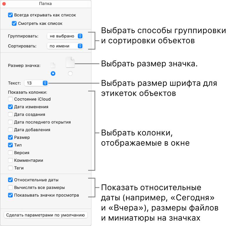 Параметры вида списка для папки.
