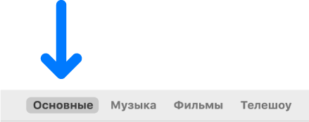 Панель кнопок свыбранной кнопкой «Основные».