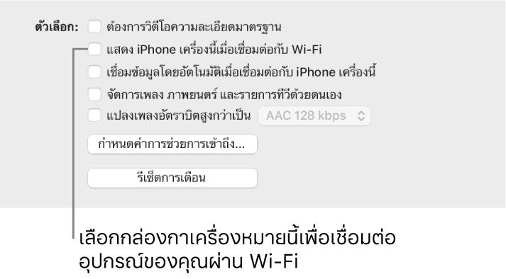 """ตัวเลือกเชื่อมข้อมูลที่แสดงกล่องกาเครื่องหมายสำหรับจัดการรายการเนื้อหาด้วยตัวเองพร้อมกล่องกาเครื่องหมาย """"แสดง [อุปกรณ์] เครื่องนี้เมื่อเชื่อมต่อกับ Wi-Fi"""" ที่ระบุไว้"""