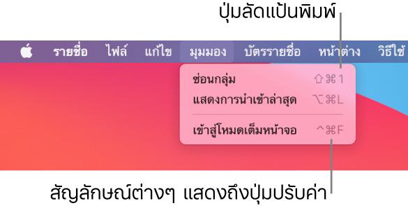 แอพ Safari ที่มีปุ่มลัดแป้นพิมพ์เมนูไฟล์แสดงอยู่