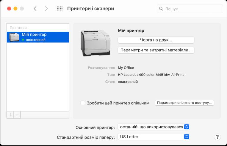 У діалоговому вікні «Принтери і сканери» відображаються опції для налаштування принтера і список принтерів з кнопками «Плюс» і «Мінус» для додавання і вилучення принтерів внизу списку.