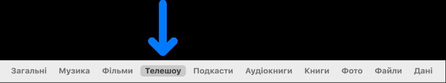 Смуга кнопок з вибраною кнопкою «Телешоу»