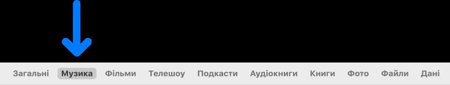 Смуга кнопок з вибраною кнопкою «Музика»