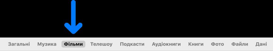 Смуга кнопок з вибраною кнопкою «Фільми»