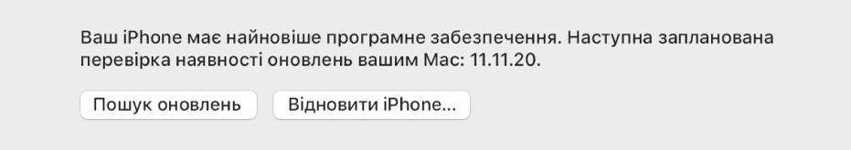 Кнопка «Пошук оновлень» з'явиться поруч з кнопкою «Відновити пристрій».