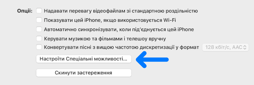 Опції синхронізування з визначеною кнопкою «Настроїти Спеціальні можливості».